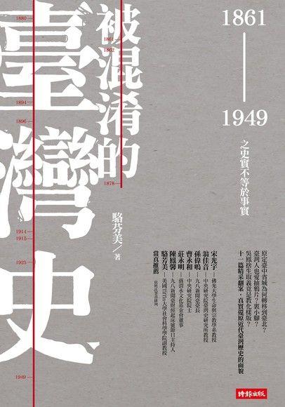 被混淆的臺灣史