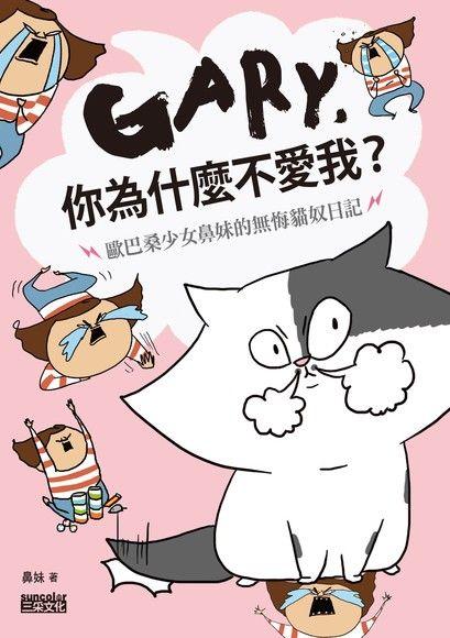 Gary你為什麼不愛我?歐巴桑少女鼻妹的無悔貓奴日記