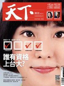 天下雜誌 第602期 2016/07/20