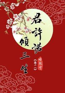 《君許諾,傾三生》卷2 (18禁)