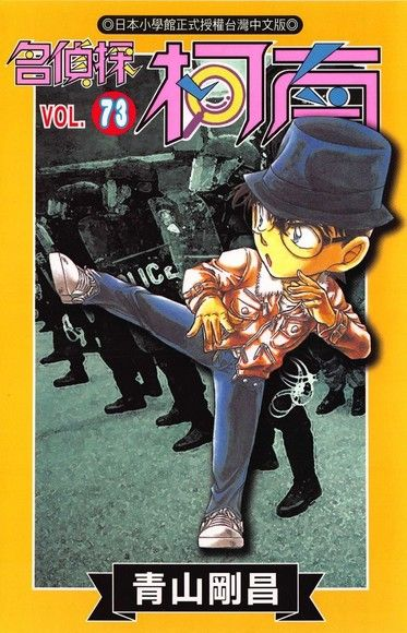 名偵探柯南(74)