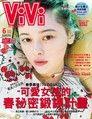 ViVi唯妳時尚國際中文版 06月號/2018 第147期