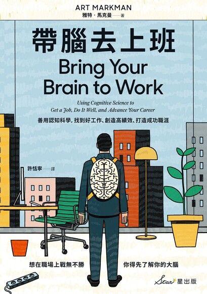 帶腦去上班