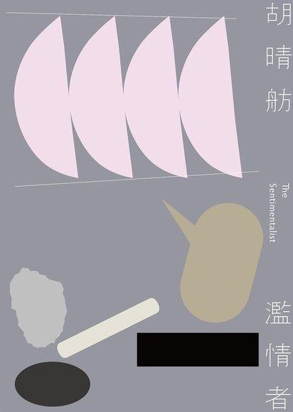 濫情者(15周年紀念版)