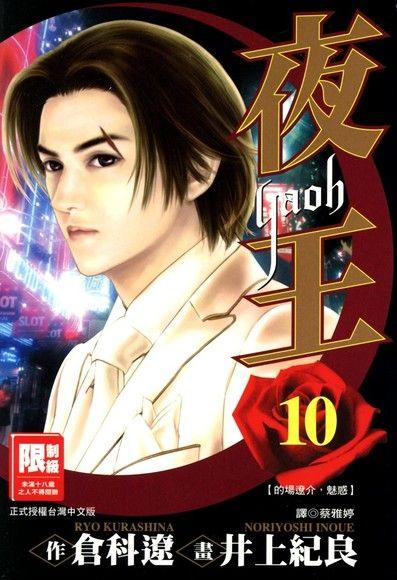 夜王(10)