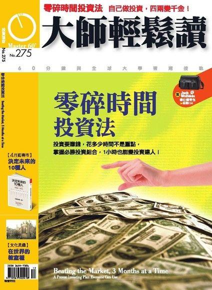 大師輕鬆讀275:零碎時間投資法