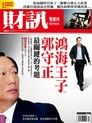 財訊雙週刊 462期 2014/10/23