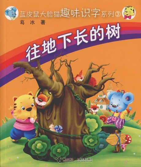 The Ingrown Tree