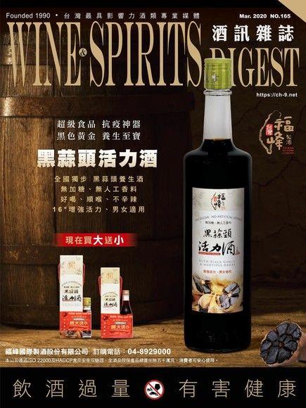 酒訊Wine & Spirits Digest 03月號/2020 第165期