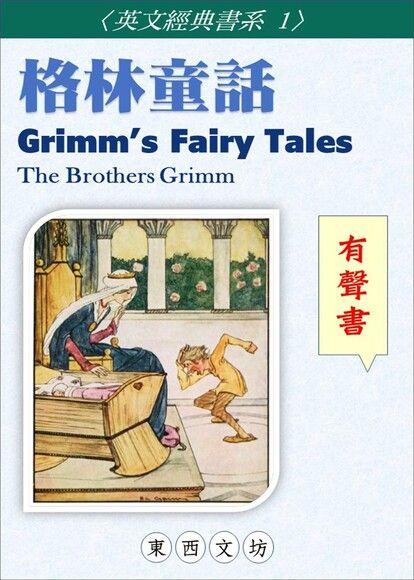 格林童話【有聲書】