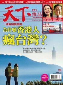天下雜誌 第529期 2013/08/22