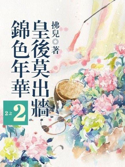 京創041_錦色年華:皇后莫出牆(二之二)(限)