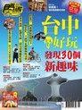 食尚玩家雙周刊 第307期 2014/12/11