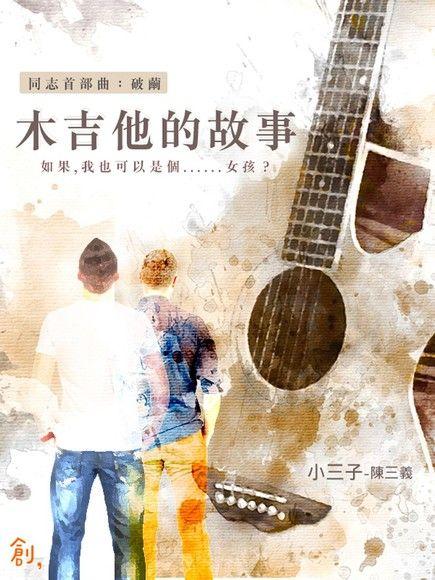 木吉他的故事