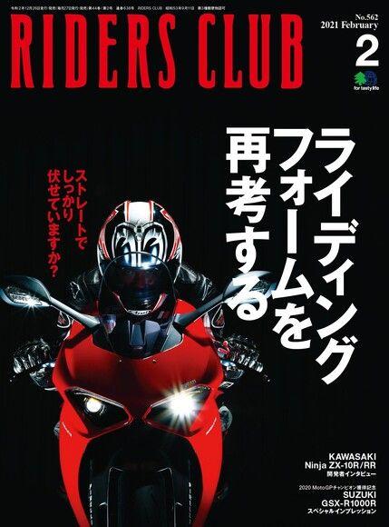 RIDERS CLUB 2021年2月號 No.562【日文版】