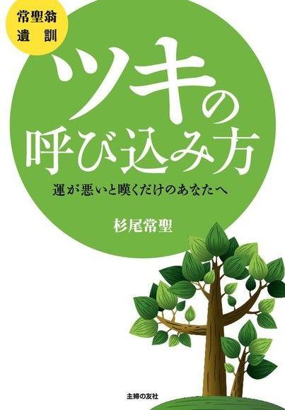 常聖翁遺訓 呼叫幸運的方法(日文書)