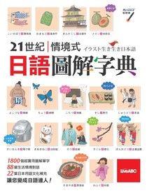 21世紀情境式日語圖解字典