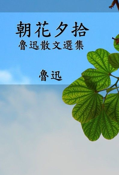 魯迅散文選集I