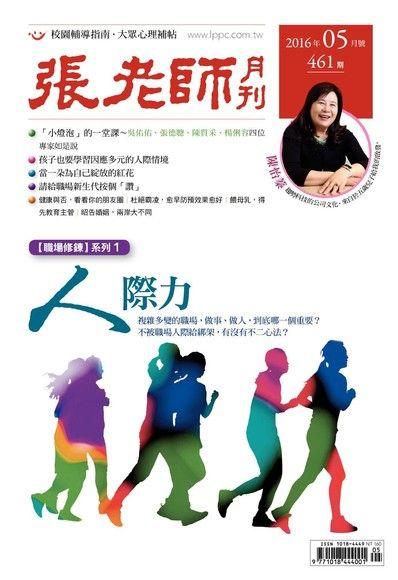 張老師月刊2016年05月/461期