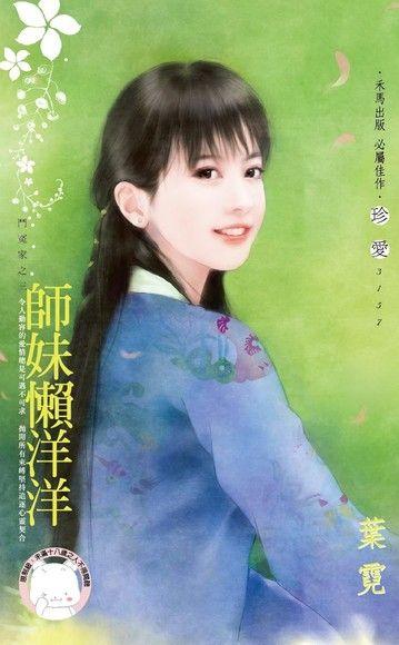 師妹懶洋洋【鬥冤家之三】(限)