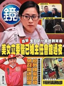 鏡週刊 第133期 2019/04/17