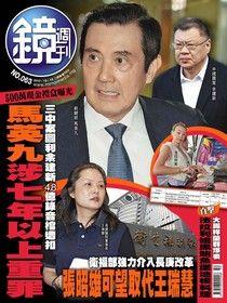 鏡週刊 第63期 2017/12/13