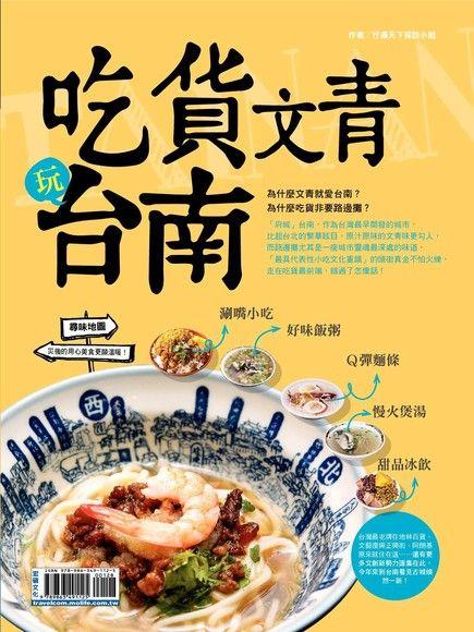 吃貨文青玩台南