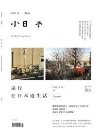 小日子享生活誌 3月號/2014 第23期