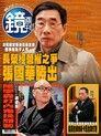 鏡週刊 第212期 2020/10/21