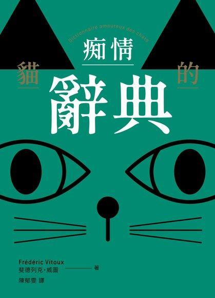 貓的痴情辭典