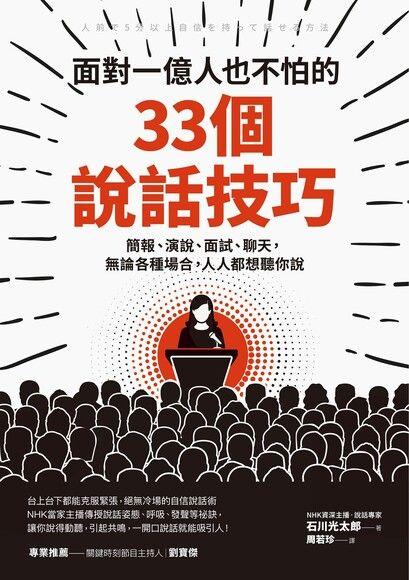 面對一億人也不怕的33 個說話技巧