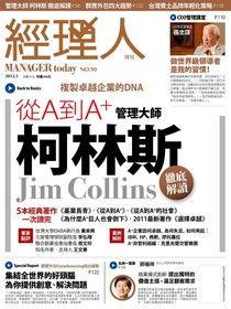 經理人月刊 05月號/2012 第90期