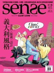 Sense好感 05月號/2012 第05期