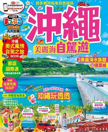 沖繩 美麗海自駕遊:MM哈日情報誌系列25