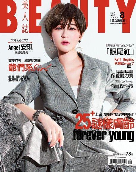 BEAUTY美人誌No.201 2017/08月號