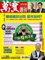 萬寶週刊 第1406期 2020/10/08