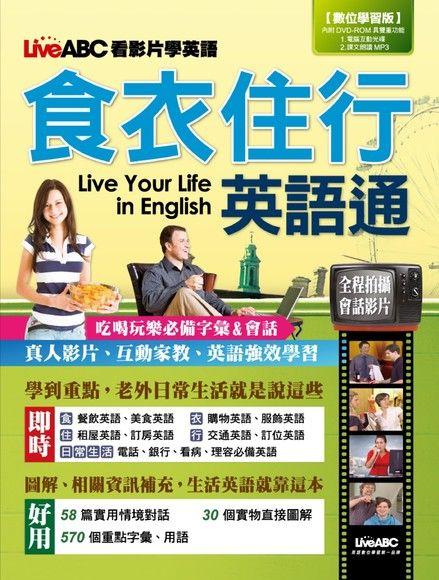 LiveABC看影片學英語 :食衣住行英語通(點讀擴編版)