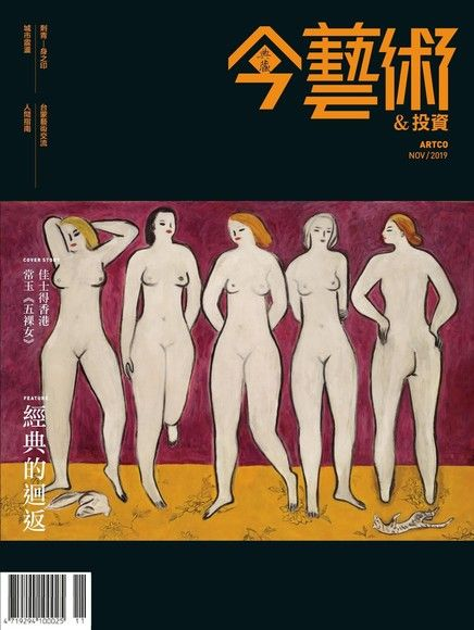 典藏今藝術&投資 11月號/2019 第326期