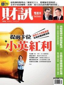 財訊雙週刊 第494期 2016/01/14