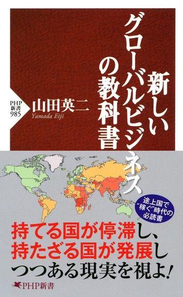 全球化商業的新教科書