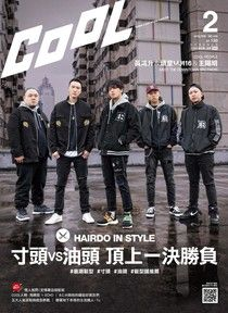 COOL流行酷報 02月號/2018 第246期