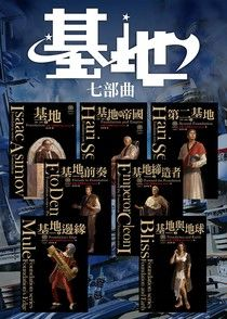 【电子书】基地全系列套書7本(紀念書封版)(電子試讀本)