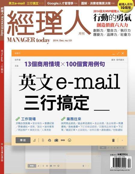 經理人月刊 12月號/2014 第121期