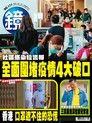 鏡週刊 第177期 2020/02/19