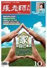 張老師月刊 10月/2013 第430期
