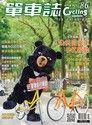 Cycling Update單車誌雙月刊 09月號/2015 第86期