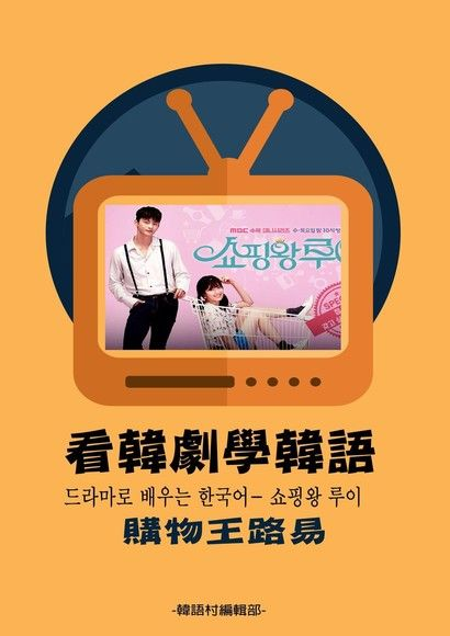 看韓劇學韓語_購物王路易