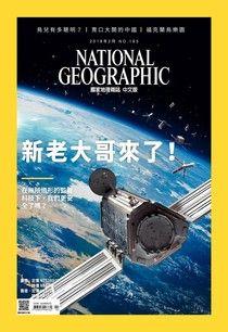 國家地理雜誌2018年02月號