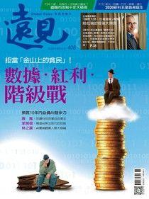 遠見雜誌 06月號/2020年 第408期