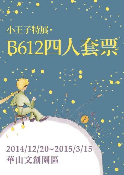 小王子特展・B612四人套票